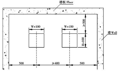 水平穿墙安装预备孔尺寸图.png